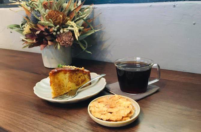 [ 台北咖啡 ] 弄宅咖啡alley house coffee,復古風格貓中途/藝文/咖啡廳,咖啡好喝甜點也很讚,記得提前預約,近松江南京