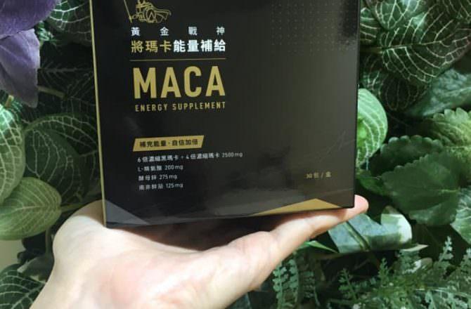 [ 好物 ] 天然保健所黃金戰神將瑪卡能量補給,男性能量補給,維持好精神、好體力,生活工作更有動力