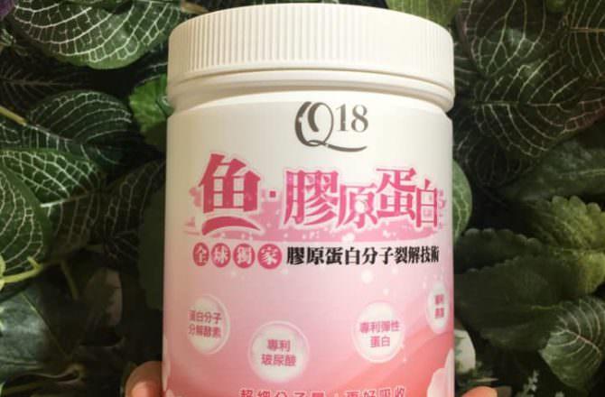 [ 好物 ] Q18魚膠原蛋白,持續使用玻尿酸和彈力蛋白,維持健康,看見18歲的自己