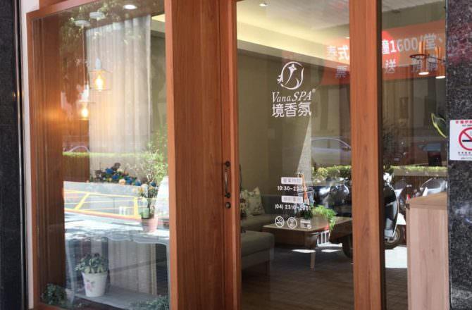 境香氛SPA台中市府店,環境優美舒適,深層淨化按摩舒壓又放鬆,按完後身心舒暢