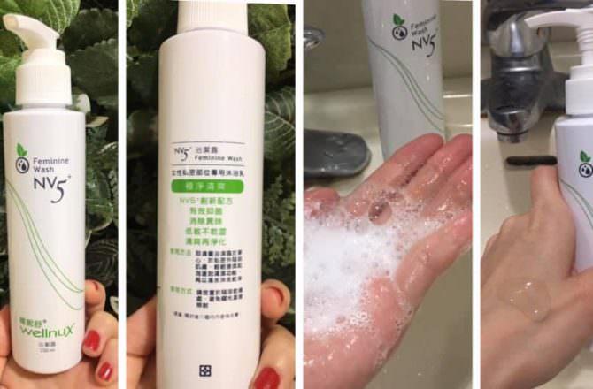 [ 好物 ] WellnuX維妮舒,NV5⁺維妮舒浴潔露,女性私密部位專用沐浴乳,讓每天洗澡都是種療癒和呵護