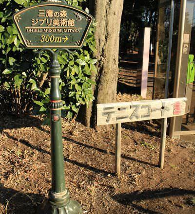 [ 2016一個人的東京 ] Day3–三鷹之森吉卜力美術館、井之頭恩賜公園、吉祥寺逛街去