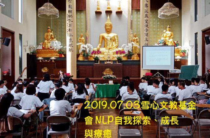 [ NLP講座 ] 雪心文教基金會NLP講座–NLP自我探索、成長與療癒(2019/07)