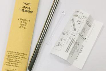 [ 好物 ] YCCT 可拆洗不鏽鋼吸管,環保新選擇,不再擔心洗不到吸管裡面啦!可以盡情喝飲料了