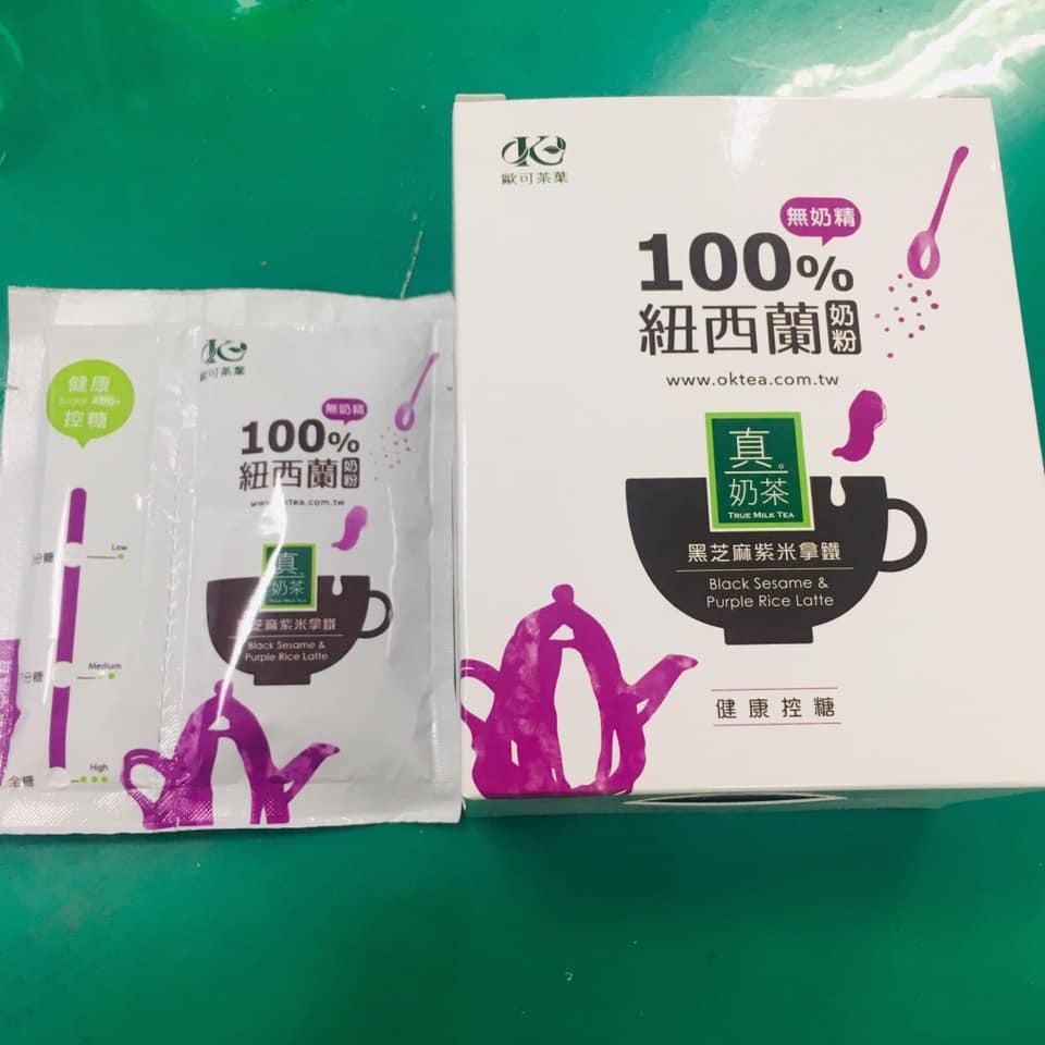 歐可茶葉 真奶茶 黑芝麻紫米拿鐵