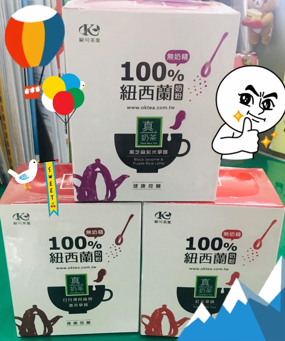 歐可茶葉 真奶茶