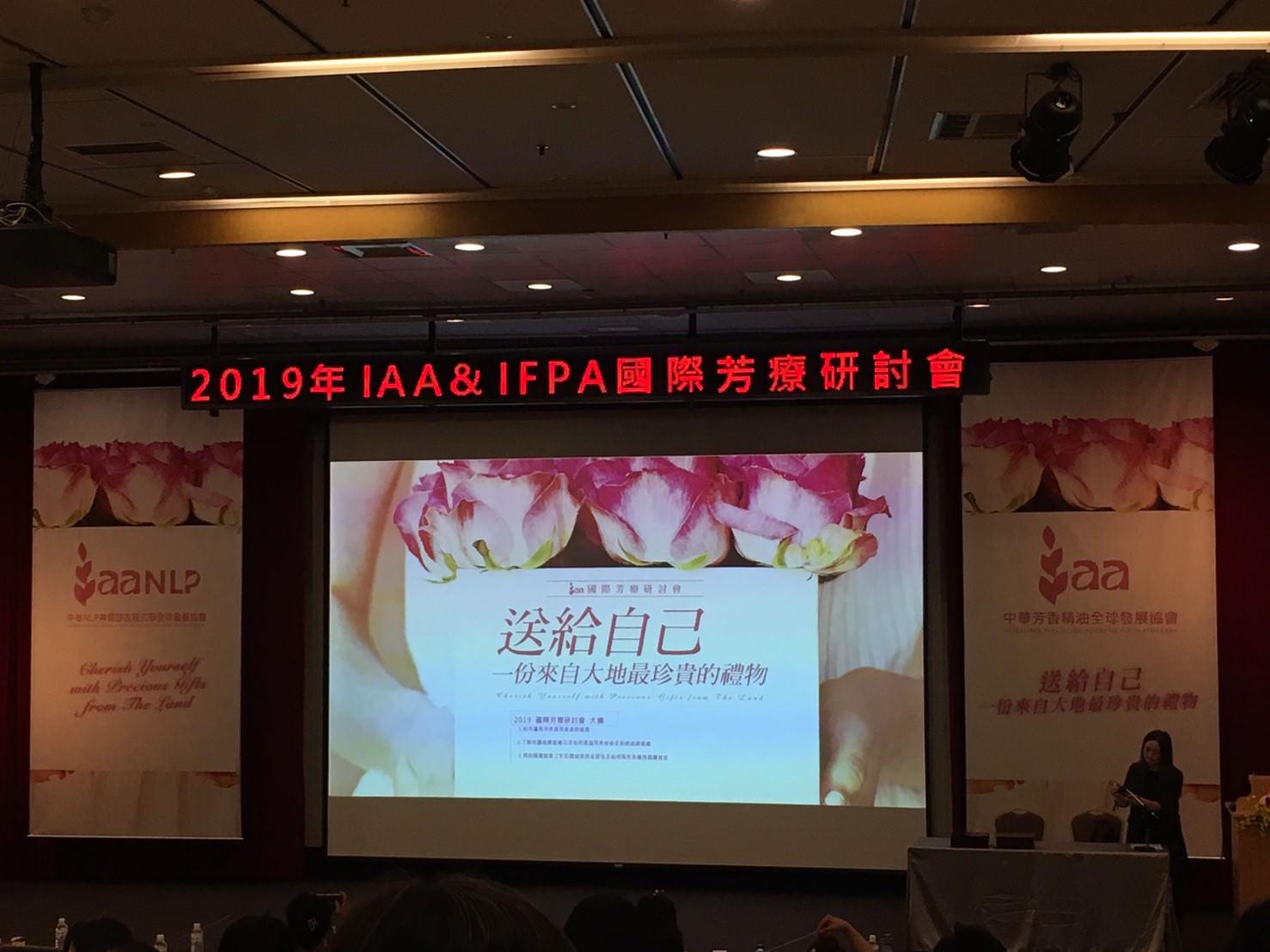 Iaa2019芳療研討會