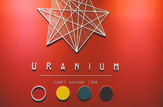"""[ 食,台北 ] Uranium鈾咖啡,讓人可以""""Enjoy Your Life""""的美好地方,氣氛超讚,餐點超美味,裝潢有特色,是聚餐的好地方"""