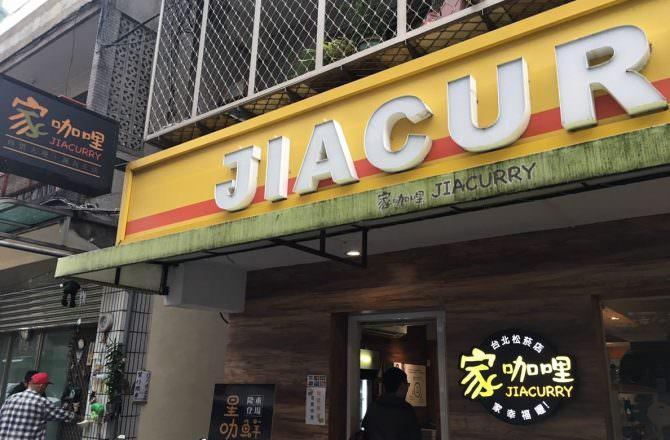 [ 食,台北 ] 家咖哩Jiacurry,來自花蓮的幸福料理,堅持以台灣最好的食材,創造出最美味的咖哩(松菸店)