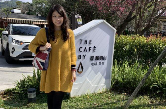 [ 食,台北 ] The cafe' by 想 陽明山,一個可以享受自在放鬆以及享用美食的地方~