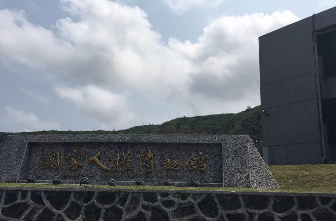 [ 綠島墾丁之旅 ] 國家人權博物館之白色恐怖綠島紀念園區(綠洲山莊),理解過去,珍惜現在