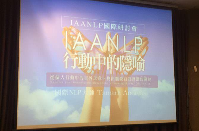 [ 2020NLP研討會 ]  IaaNLP行動中的隱喻,從個人行動中的言外之意,找出擺脫自我設限的關鍵