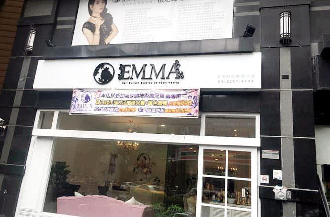 EMMA 時尚藝術沙龍,台中熱蠟美肌推薦,給自己一個充滿清爽的夏天吧!