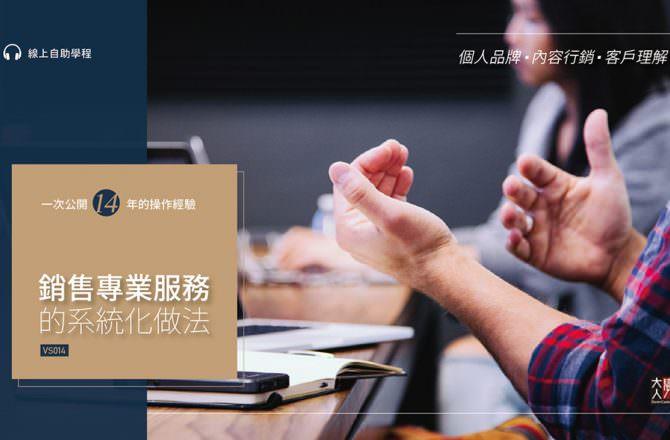 [ 好課推薦 ] 銷售專業服務的系統化做法,這幾年買過最超值的線上語音課程,專業工作者不買可惜