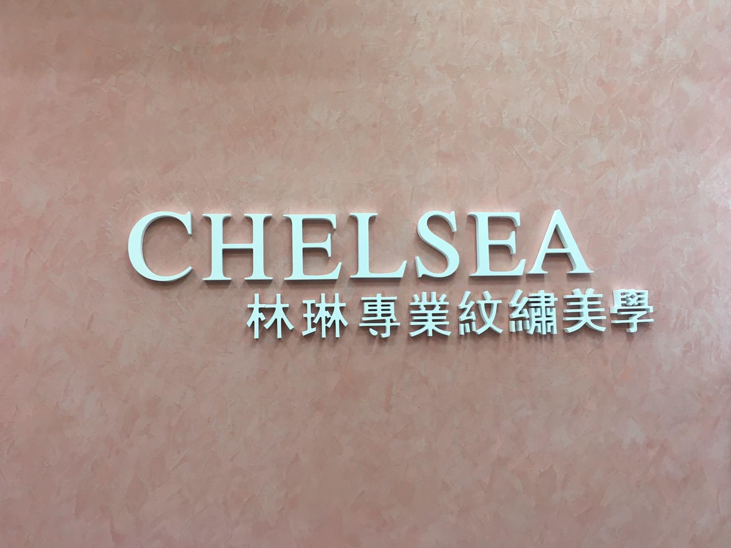Chelsea林琳專業紋繡