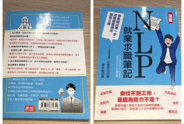 [ NLP好書 ] NLP就業求職筆記,勇敢踏出第一步,改變態度通往錄取之路