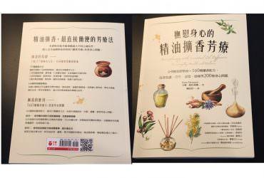 [ 芳療好書 ] 撫慰身心的精油擴香芳療,運用精油擴香改善身心困擾,用精油香氣作為療癒媒介,感受芳療嗅吸的力量
